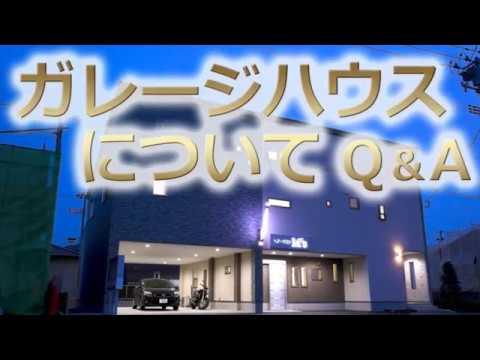 【HD】produce・DのガレージハウスQ&A