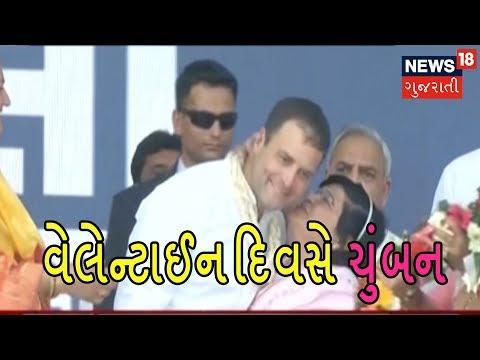 Rahul Gandhi Got A Kiss On Valentine Day | SAMACHAR SATAT | News18 Gujarati Mp3