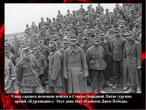 Последний германский анклав на территории СССР  -группа армий Курляндия