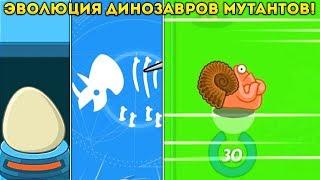 ЭВОЛЮЦИЯ ДИНОЗАВРОВ МУТАНТОВ! они странные! - Crazy Dino Park