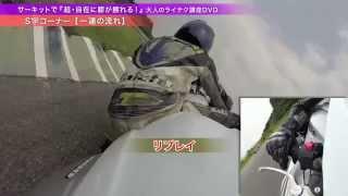 SSバイク★サーキットライディングノウハウ! thumbnail