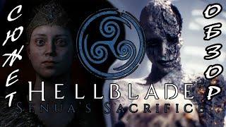 Обзор и Разбор Сюжета ▲ Hellblade: Senua's Sacrifice