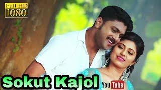 Sokut Kajol by Bhagawat Darshan Mp3 Song Download