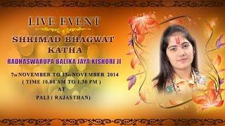 Pali, Rajasthan (7 November 2014) | Shrimad Bhagwat Katha | Radhaswarupa Jaya Kishori Ji