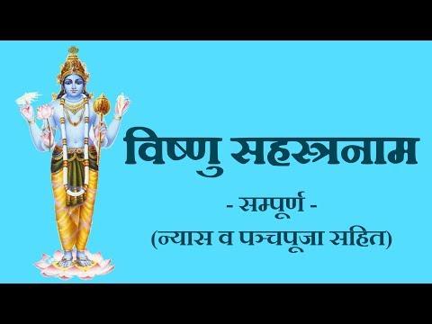 विष्णु सहस्रनाम - Vishnu Sahastranamam with Hindi Lyrics -Easy Recitation Series