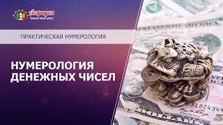 Коды богатства в нумерологии по дате рождения и имени. Нумерология денег.