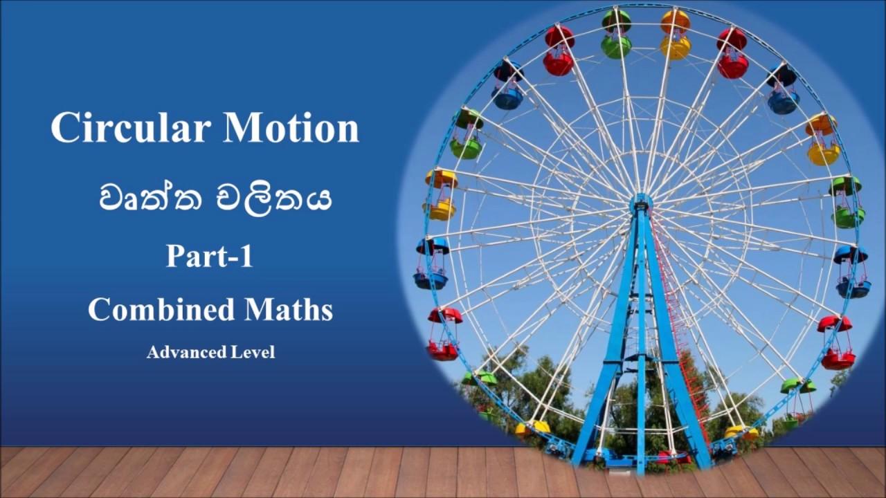 Combined Maths - Circular Motion in Sinhala (වෘත්ත චලිතය)-Part 1 - YouTube