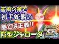 【ポケモンUSUM】勝利が全て!陰キャ型ジャローダで試合を支配する【ウルトラサン/ウルトラムーン】