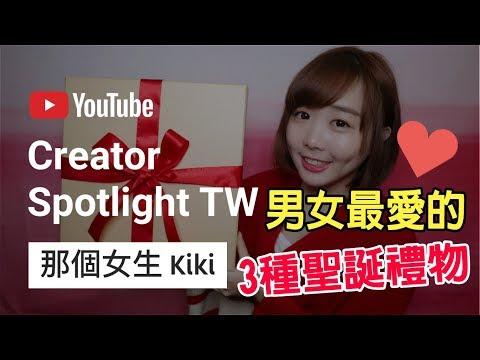 【Kiki】哪種聖誕禮物最受男女歡迎?1000人真實意見調查! | #CreatorSpotlightTW