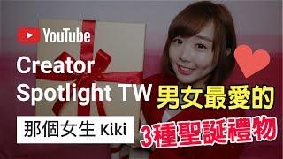 【Kiki】哪種聖誕禮物最受男女歡迎?1000人真實意見調查!   #CreatorSpotlightTW