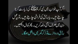 Nabi Kareem (S.A.W) Ki Zyarat Or Rizaq Ki Qushadgi Ka Nayab Amal