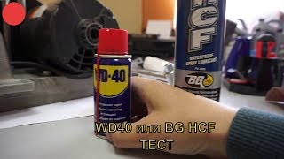 WD40&BG тест проникающих смазок