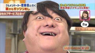 グルメレポーターとして有名な彦摩呂さんですが、先日テレビ番組に出演...