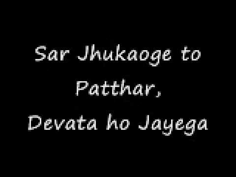 Sar jhukao ge to patthar