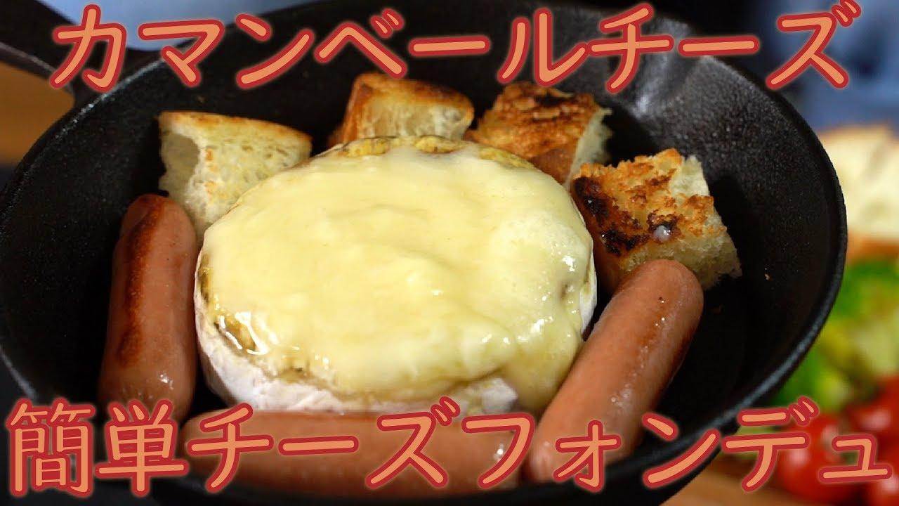 フォンデュ カマンベール チーズ