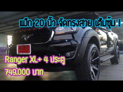 ฟอร์ดใส่แม็กขอบ 20 นิ้วเต็มซุ้มหล่อจัด | Ford Ranger XL+ 4 ประตู | รีวิวชุดแต่ง 24 | 092-659-7463