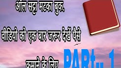 All satta matka book video jarur dekhe part-- 1