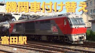 JR貨物 機関車付け替え JR富田駅にて 2019.11.2