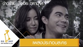 ข่าวร้าย (Ost.ละคร ดอกไม้ลายพาดกลอน) - จอย จุฑามาศ [Official MV]