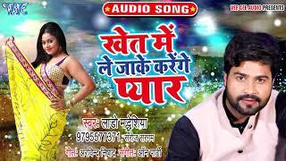 धोबी गीत #Lado Madheshiya II खेत में ले जाके करेंगे प्यार II #Khet Me Le Jake Karenge Pyar 2020 Song