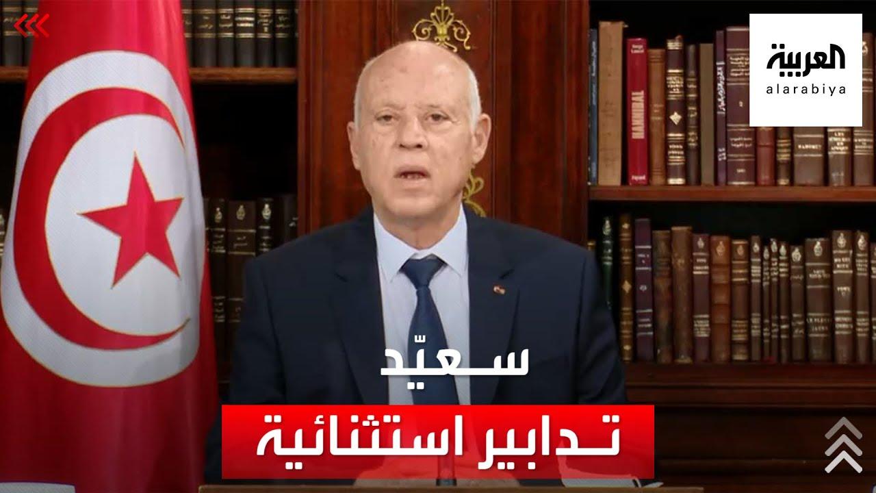 الرئيس التونسي يعلن مواصلة العمل بالتدابير الاستثنائية لوضع أحكام المرحلة الانتقالية  - نشر قبل 10 ساعة
