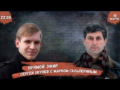 Прямой эфир с Сергеем Окуневым и Марком Гальпериным (10.03.2018)