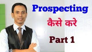 prospecting kaise kare | Prospecting in Network Marketing | MLM prospecting | KK SINHA