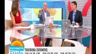 «Καλημέρα Ελλάδα» είπε ξανά ο Γιώργος Παπαδάκης