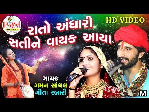 Raato Andhari Sati Ne Geeta Rabari, Gaman Santhal