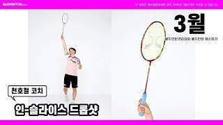 [배드민턴코리아] 2020년 3월호 천호철 코치 인-슬…