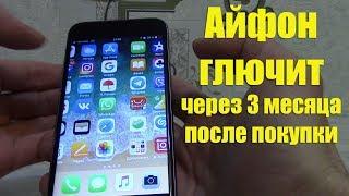 Айфон глючит через 3 месяца после покупки. Сломался Айфон 6s (iphone 6s).