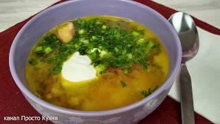 Гороховый суп с чем я люблю! Рецепт этого супа У МЕНЯ ПРОСЯТ ВСЕ!