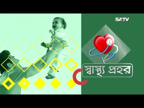 SHASTHO PROHOR Episode 116 | SATV Welth & Treatment Program