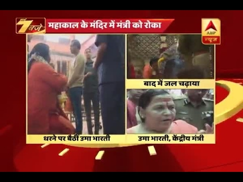 Uma Bharti protests in Mahakaal temple after being denied to offer holy water to Shivling