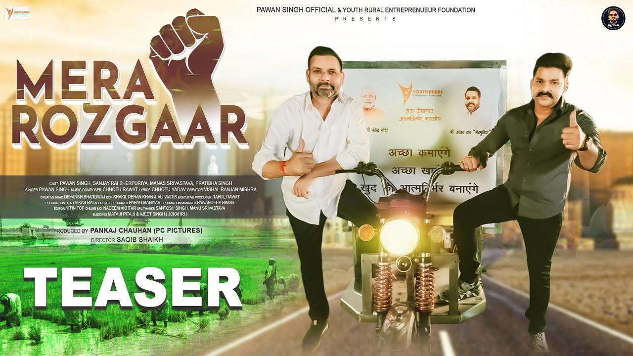 TEASER - Mera Rozgaar - Pawan Singh, Ft. Sanjay Rai Sherpuriya, Manas  Srivastava - Latest Song 2021