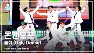 [예능연구소 4K] 온앤오프 직캠 '춤춰 (Ugly Dance)' (ONF FanCam) @Show!MusicCore 210508