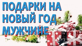 ШОП-ТОП: 10 Недорогих Подарков на новый год Мужчине(какой недорогой подарок подарить мужчине на новый год 2015/2016 ВКонтакте: https://vk.com/kanal_shopaholic Твиттер: https://twitter.co..., 2015-12-24T22:32:04.000Z)
