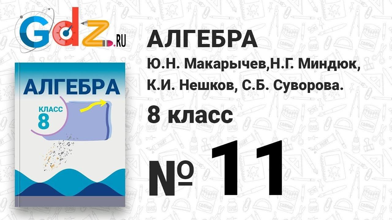 № 872- Алгебра 8 класс Макарычев - YouTube