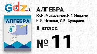 № 11- Алгебра 8 класс Макарычев
