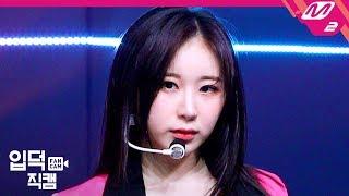 [입덕직캠] 아이즈원 이채연 직캠 4K 'FIESTA' (IZ*ONE Lee Chaeyeon FanCam) | @MCOUNTDOWN_2020.3.5