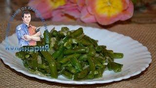 Стручковая зеленая фасоль тушеная с луком рецепт