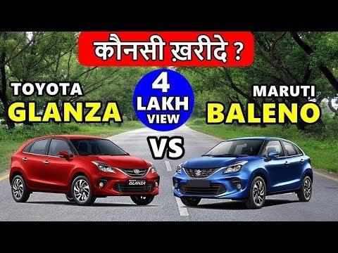 Toyota Glanza vs Maruti Baleno | कौनसी ख़रीदे ? | glanza launched |
