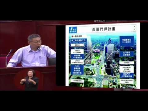 柯文哲市長完整施政報告 (先為杜鵑花粗口風波致歉) 台北市議會 20190410【議會演哪齣?】