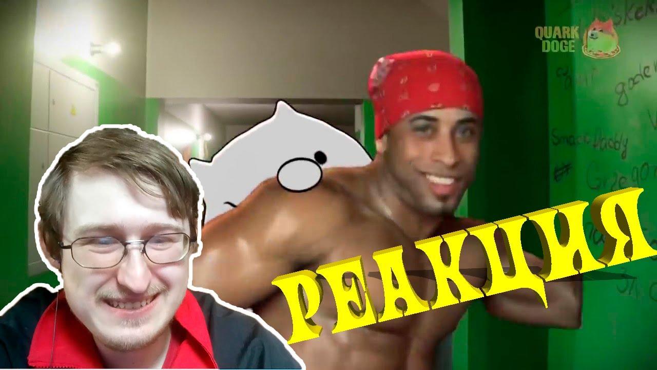 FlexAir 4. Snatch.   Quark Doge   РЕАКЦИЯ ГИДРЫ