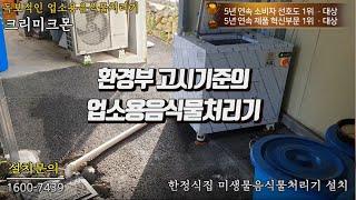 업소용음식물처리기 크리미크몬 - 한정식집
