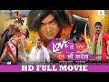 Love Ke Liye Kuchh Bhi Karega | Full Bhojpuri Movie | Vishal Singh, Aamrapali Dubey | Movie 2019