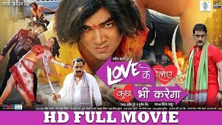 Love Ke Liye Kuchh Bhi Karega | Full Bhojpuri Movie | Vishal Singh, Aamrapali Dubey | Movie 2019