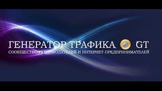 Интерактивная реклама в Генераторе Трафика