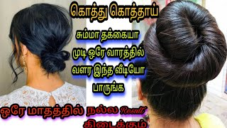 hair growth tips in tamil | hair growth tips