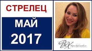 Гороскоп СТРЕЛЕЦ Май 2017 от Веры Хубелашвили